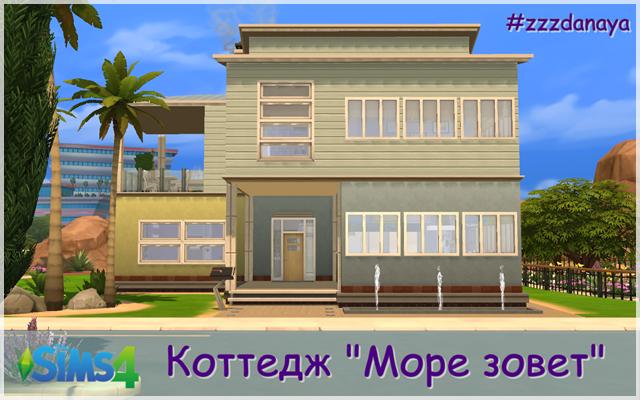 "Sims 4 Residential lot Cottage ""Sea is Calling"" by Zzz-Danaya at ihelensims.org.ru"