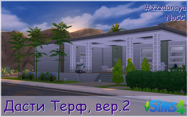 "Sims 4 Residential lot Cottage ""Dasty Terf, ver.2"" by Zzz-Danaya at ihelensims.org.ru"