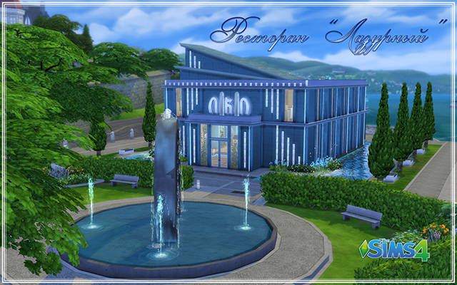 Sims 4 Community lot Azure restaurant by fatalist at ihelensims.org.ru