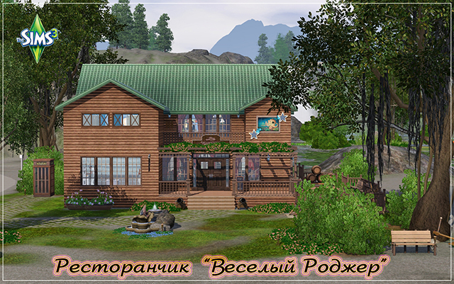 Sims 3 Community lot Pub «Jolly Roger»  by  fatalist at ihelensims.org.ru