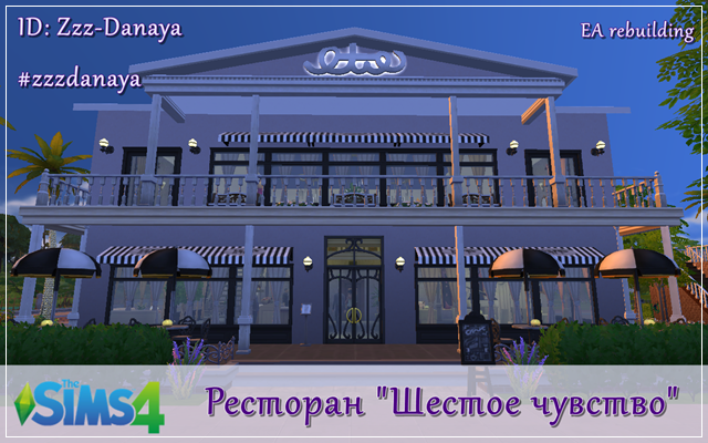 "Sims 4 Community lot Restaurant ""The Sixth Sense"" by Zzz-Danaya at ihelensims.org.ru"