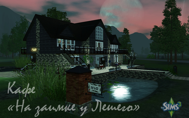 Sims 3 Community lot «Cafe at the wood goblin» by Natali_Nik at ihelensims.org.ru