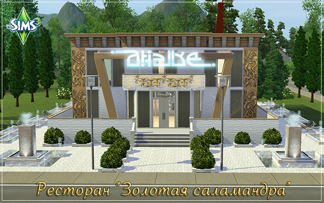 Sims 3 Community lot Restaurant Golden Salamander by  fatalist at ihelensims.org.ru