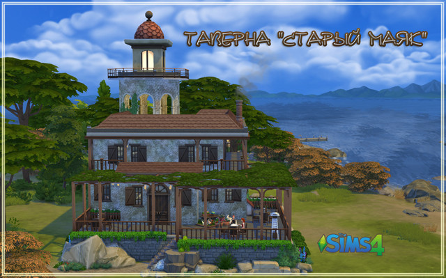 "Sims 4 Community lot Tavern ""Old lighthouse"" by fatalist at ihelensims.org.ru"