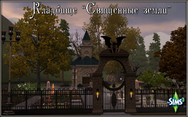 Sims 3 Community lot Cemetery Sacred Land by ihelen at ihelensims.org.ru