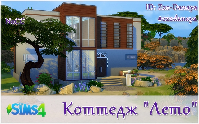 "Sims 4 Residential lot Cottage ""Summer"" by Zzz-Danaya at ihelensims.org.ru"
