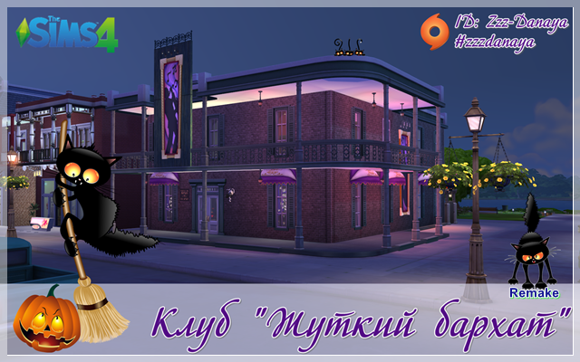"Sims 4 Community lot Club ""Spooky Velvet"" by Zzz-Danaya at ihelensims.org.ru"