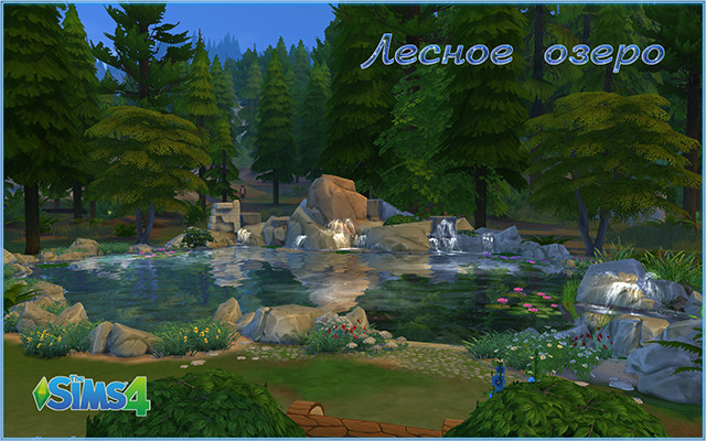 Sims 4 Community lot Forest Lake by fatalist at ihelensims.org.ru