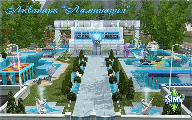 "Sims 3 Community lot Aquapark "" Laminaria""  by fatalist at ihelensims.org.ru"