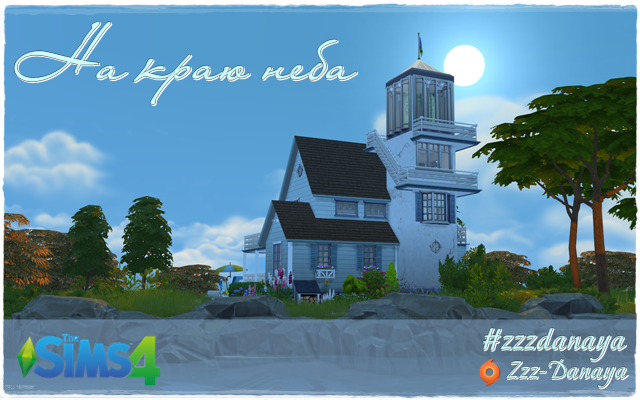 "Sims 4 Residential lot Cottege ""At the edge of the sky"" by Zzz-Danaya at ihelensims.org.ru"