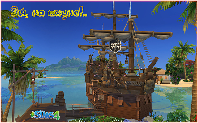 "Sims 4 Community lot ""Нey, on the schooner!..""  by fatalist at ihelensims.org.ru"