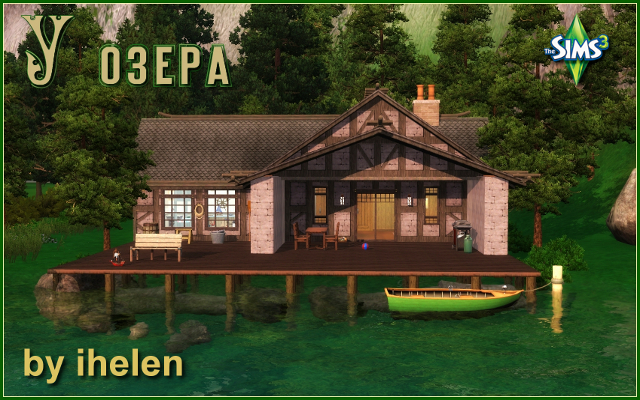 Sims 3 Residential lot Cottage At the Lake by ihelen at ihelensims.org.ru