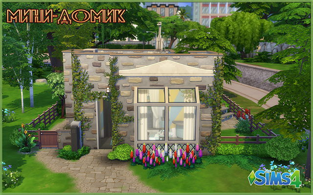 Sims 4 Residential lot Mini house by fatalist at ihelensims.org.ru