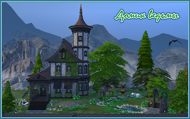 "Sims 4 Residential lot ""Witch's house"" by fatalist at ihelensims.org.ru"