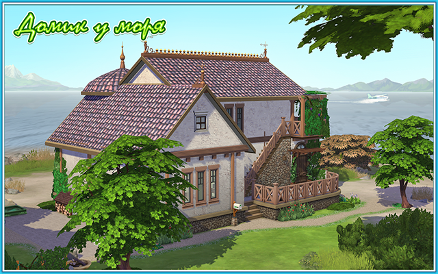 "Sims 4 Residential lot ""Нouse by the sea""  by fatalist at ihelensims.org.ru"