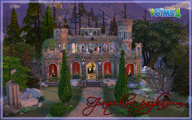 "Sims 4 Community lot Nightclub ""Castle ruins""  by fatalist at ihelensims.org.ru"