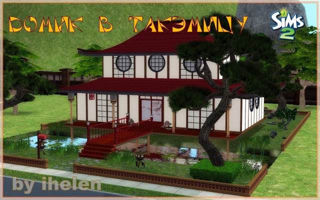 Sims 2 Residential lot Cottage in Takemizu by ihelen at ihelensims.org.ru