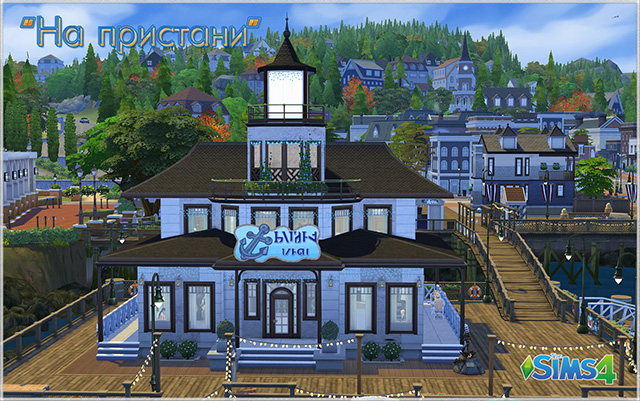 "Sims 4 Community lot ""Оn the pier"" by fatalist at ihelensims.org.ru"