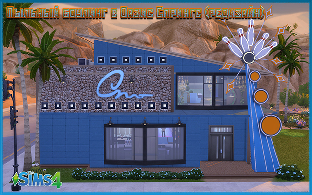 "Sims 4 Community lot Bowling club redesign ""Dust Bowling in Oasis Springs"" by fatalist at ihelensims.org.ru"