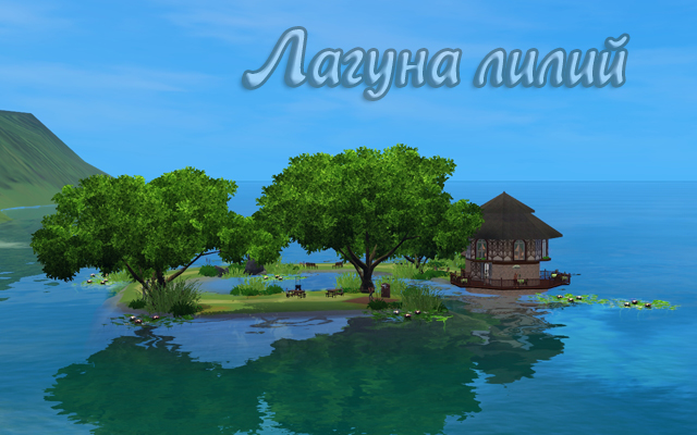 Community lot Laguna lilies by Natali_Nik at ihelensims.org.ru